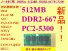 新品512mb/DDR2-667/PC5300/FMV-MG50M,MG50S,MG50T,MG55S,MG55T